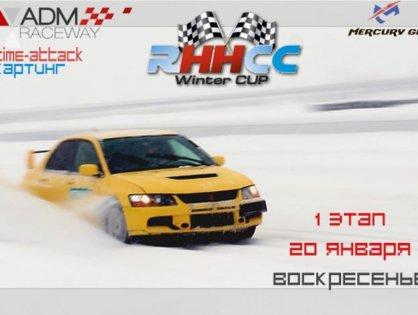 Гонка Legends, трек-день и этап RHHCC — в ближайший уикенд!