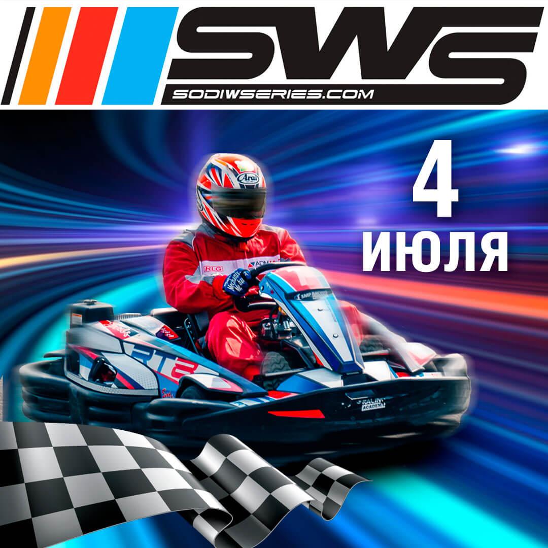 Этапы SWS на ADMRaceway